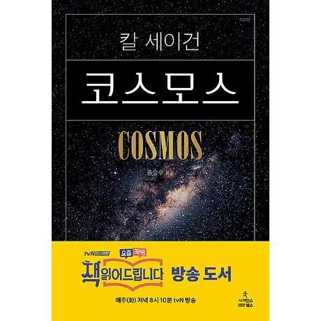 [5%적립] 코스모스 (보급판)