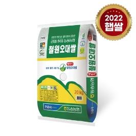 [19년산 햅쌀] 동송농협 철원오대쌀 20kg/오대미/당일도정