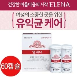 [유한양행] 여성용 유산균 엘레나 60캡슐(+알약통 증정) 무료배송 당일발송
