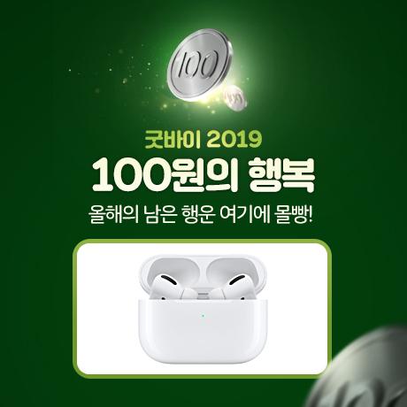 100원의 행복, 에어팟 프로 10개!