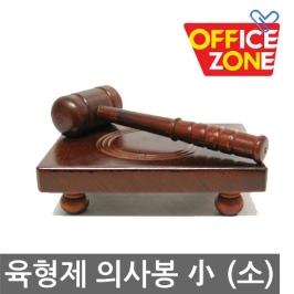 육형제 의사봉 (소) 원목 모의 재판 법정 의사당