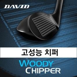 [데이비드] 신형 가장 치기 쉬운 치퍼 탄생 우디치퍼 골프채