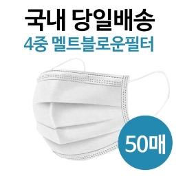 [당일배송] 4중필터 멜트블로운 덴탈 보건용 일회용 마스크 50매
