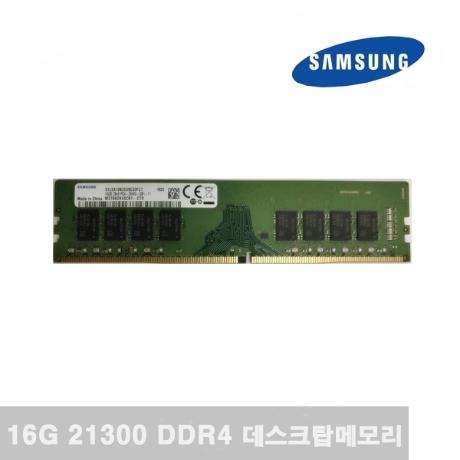 삼성전자 16G DDR4 PC4 21300 정품 PC용 2666Mhz RAM