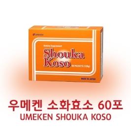 [해외배송](우메켄) 소화효소 60포 (Umeken Shouka Koso)