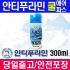[유한양행] 유한양행 안티푸라민 쿨에어파스 300ml 약국판매용 정품