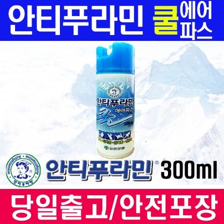 [유한양행] 유한양행 안티푸라민 쿨에어파스 300ml