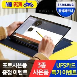 [최종혜택가 202만원+3종사은품] TV 광고모델 노트북 PEN S NT950SBE-X718F 포토사은품 당일무료 퀵배송