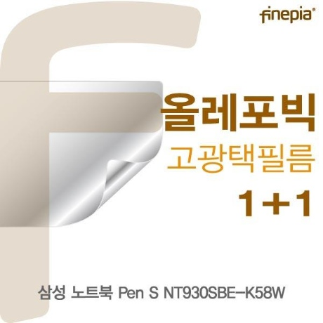 삼성 Pen S NT930SBE-K58W HD올레포빅필름 액정보호필름 올레포빅 고광택 파인피아 액정필름mini;narsha위