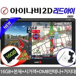[G820 거치세트] 기본세트+겔거치대+DMB안테나+16GB