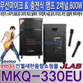 MKQ-330EU,충전 이동식 앰프 최대 600W,900MHz 무선마이크 2개,USB,SD,녹음,뮤트,악기연주,버스킹,안전교육