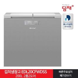 [딤채] [쿠폰+카드 607,200원][공식인증점] 20년형 뚜껑형 김치냉장고 200L 위니아딤채 EDL20CFWFSS 본사무료배송설치