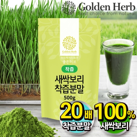 [골든허브] 새싹보리 착즙 분말 가루 500g / 어린잎 보리순 농축 분말