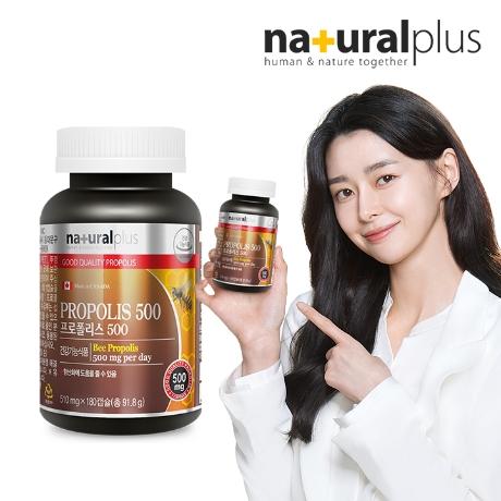 내츄럴플러스 프로폴리스500 180캡슐 - 1병 총6개월분