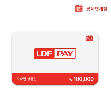 롯데면세점 LDF 10만원권 (오프라인 전용, 온라인면세점 사용불가)