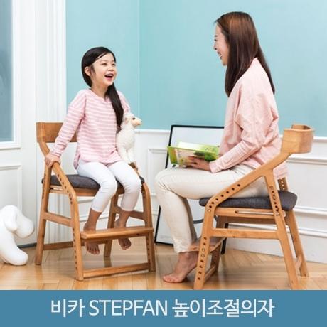 [비카]비카 스텝판 높이조절의자/이케아/식탁의자