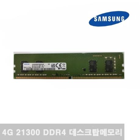 삼성전자 4G DDR4 21300 PC4 2666 RAM PC용