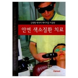 (중고) 안면 색소질환 치료 : 강원형 박사의 레이저를 이용한 - 강원형