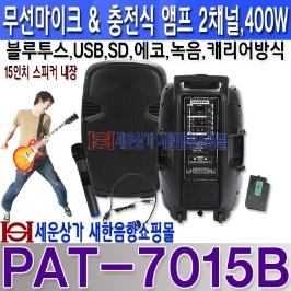 BOSTON PAT-7015B,충전 이동식앰프,15인치 스피커 내장,2채널 무선마이크,USB,블루투스,녹음,에코,마이크 뮤트