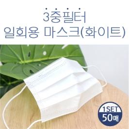 (상시)3중필터 일회용 마스크(화이트) 50매
