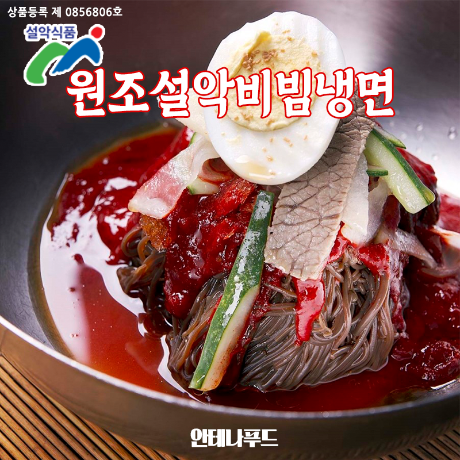 칡냉면풀세트/칡면10인분+육수350g x5봉+비빔장500g+무김치
