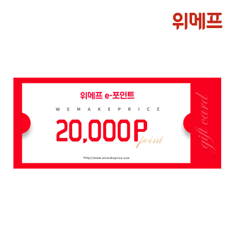 위메프 20,000 포인트
