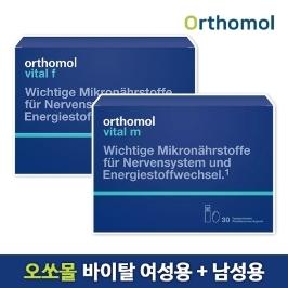 [Orthomol] 오쏘몰 바이탈 F 여성용+ M 남성용 드링크 세트 행사