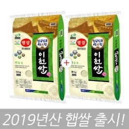 -19년산 남부농협 이천쌀 고시히카리 10kg+10kg