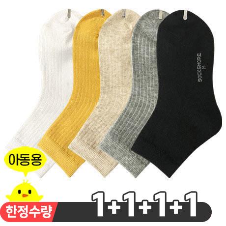 삭스모아 아동 중목 베이직골지A 양말