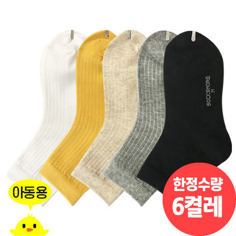 ❤️켤레당 441원❤️ 삭스모아 아동 중목 베이직골지A 양말 (4켤레~6켤레) (★2시간만★)