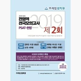 [5%적립] 2019 PSAT+헌법 전영역 전국 모의고사 제2회 - 프라임법학원 편집부