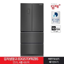 [딤채] [쿠폰+카드 2,095,000원] 공식인증점 20년형 스탠드형 김치냉장고 551L 딤채 EDQ57DFRZBS 본사무료배송설치