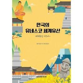 [5%적립] 한국의 유네스코 세계유산