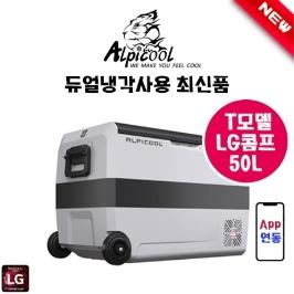 [알피쿨] 2019년 최신제품 Alpicool 알피쿨 T모델 50L APP연동 듀얼기능 캠핑 차량가정용 이동식 냉장고 LG콤프 관세포함
