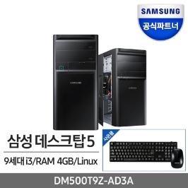 [최종혜택가 59만원] 삼성데스크탑 5 DM500T9Z-AD3A 무료퀵
