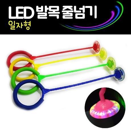 LED 발목 줄넘기 일자형 다이어트 유산소운동