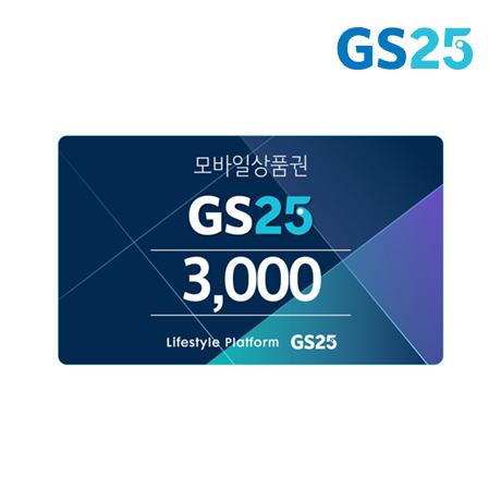 GS25 편의점 3천원권 잔액관리형