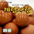 [더싸다특가] [ 계란사랑 ] 맥반석 구운계란 구운란 60구