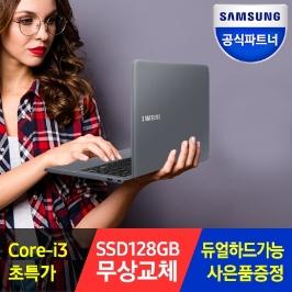 [ SSD 128GB 무상교체] 삼성전자 노트북3 NT340XAZ-AD3A 가성비 인강용 사무용 오늘출발