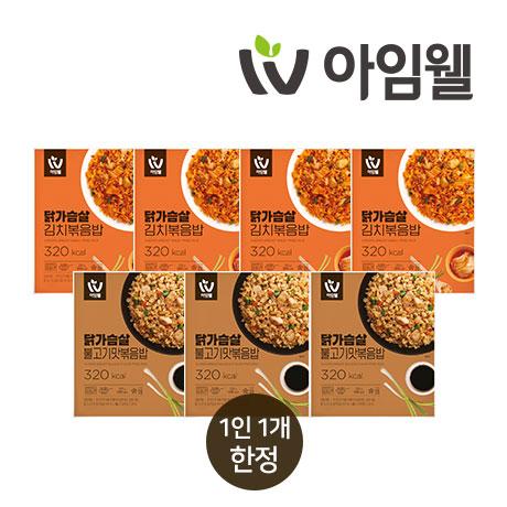 ★럭키한정패키지★맛있는 닭가슴살 김치볶음밥 200g 4팩+불고기 볶음밥 3팩(1인1개한정)