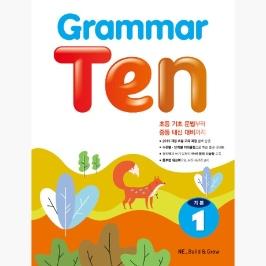 Grammar Ten 기본 1 - NE Build & Grow