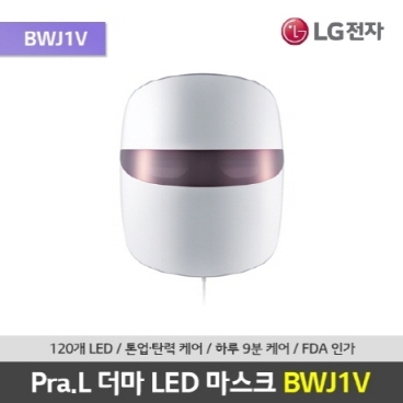 [사업자할인] LG 프라엘 컴팩트 더마 LED 마스크