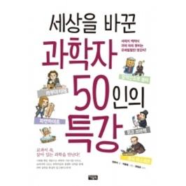 (현대Hmall)[밀크북] 세상을 바꾼 과학자 50인의 특강  개정판