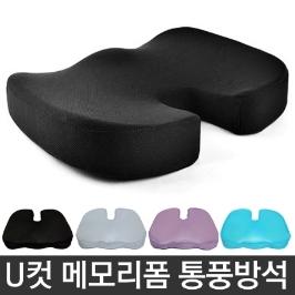 [무료배송] U컷 메모리폼 통풍방석/치질방석/도넛방석/임산부방석