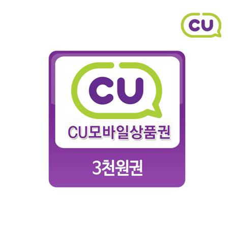 CU 편의점 3천원권 잔액관리형