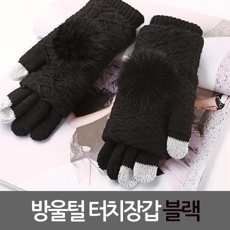 방울 털장갑 블랙
