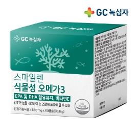 [더싸다특가] 녹십자웰빙 식물성오메가3 그린아이 60캡슐_1개월분