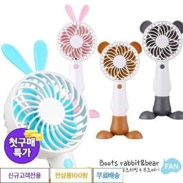 [첫구매특가] 부츠 핸디형 탁상겸용 캐릭터 휴대용선풍기/USB 미니선풍기