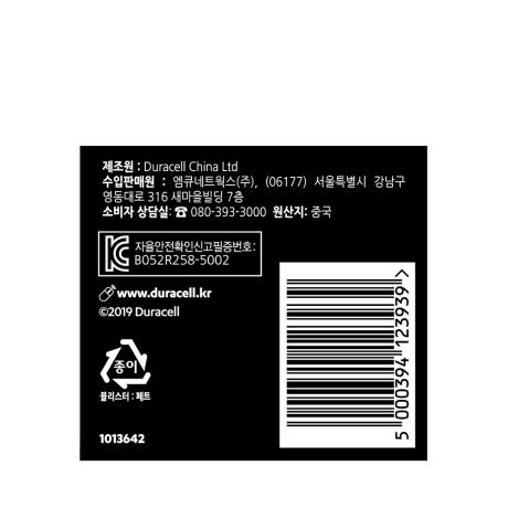 듀라셀 알카라인 건전지 AA /20입x2개