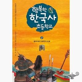 (중고) 행복한 한국사 초등학교 2 : 삼국에서 남북국으로 - 전국역사교사모임 (지은이) / 이은주